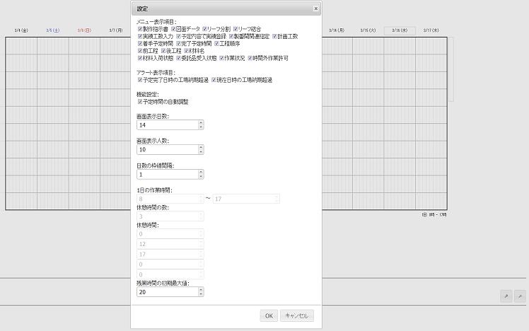 製作日程表4